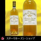 シャトー・リューセック [2004] 極甘口白ワイン 750ml