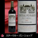 シャトー・ペイラボン クリュ・ブルジョワ 2005 赤ワイン 750ml WINE フランス赤ワイン フランスワイン 直輸入ワイン プレゼントワイン ギフトワイン