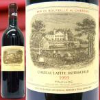 シャトー・ラフィット・ロートシルト  1993 赤ワイン 750ml
