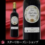 バレンタイン ホワイトデー ギフト ワイン シャトー フリュイ ノワール 2012 赤ワイン 750ml  フランスワイン