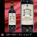 シャトー・ラ・トゥール・カルネ [2011] 赤ワイン 750ml WINE