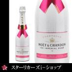 送料無料 モエ エ シャンドン アイス アンペリアル ロゼ  ドゥミ セック 750ml  やや甘口 Moet & Chandon Champagne Ice Imperial Rose Demi-Sec