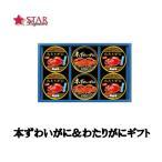 バレンタイン ホワイトデー ギフト 食品 10 紅ずわいがに&わたりがに缶ギフト HWK−50 送料無料 沖縄以外送料無料