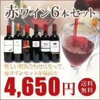 送料無料 赤ワイン6本セット 750ml×6本