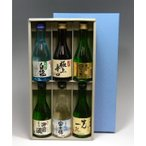 送料無料 オリジナル地酒・飲み比べセット 300ml×6本 ギフトボックス入りお中元 暑中見舞い 残暑見舞い 敬老の日 お歳暮