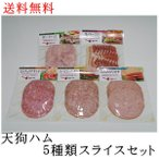 母の日 母の日ギフト ギフト プレゼント 食品 肉 肉加工品 天狗ハム 天狗ハム5種類スライスセット食品 クール便対応