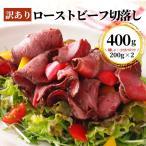 訳あり ローストビーフ 400g サラダ サンドウィッチ おつまみ わけあり お買い得 牛肉 スライス 牛モモ肉 赤身肉 冷凍 冷凍食品 おかず お惣菜 敬老の日