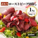 ローストビーフ 1kg  訳あり 送料無料 200g × 5p スライス 切り落とし 国内製造 冷凍 アウトレット 牛肉 切り落し 小分け 肉 加工品 ギフト