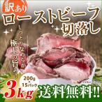 訳あり ローストビーフ 切落し 3kg (200g×15パック) 業務用 送料無料 セット お買い得 まとめ買い 詰め合わせ 福袋 食品 牛モモ肉 食品 肉