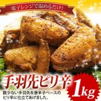 手羽先 ピリ辛 1kg 冷凍食品 業務用 冷凍 鶏肉 手羽 肉 お肉 大容量 お買得 お惣菜 おかず お弁当 おつまみ おやつ 夜食 パーティー スターゼン