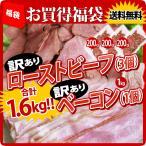 送料無料 お買い得福袋(訳ありローストビーフ200g×3+訳ありベーコン1kg)