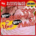 【送料無料】 お買い得 福袋( ローストビーフ 200g×