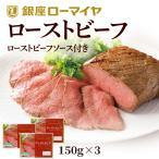 ローストビーフ ブロック 600g 4パック ソース付| 小分け  送料無料 食品 肉 お肉 ローマイヤ 牛肉 プレゼント のし対応 贈り物 内祝い 御祝 母の日 父の日