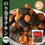 チキン のり巻き 500g  冷凍食品 業務用 韓国海苔 冷凍 鶏モモ肉 お買い得 大容量 お試し チキン 鶏肉 若鶏  レンジ ジューシー 美味しい 人気