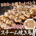 焼き鳥 もも串 9kg 300本 加熱済み 送料無料 スチーム 業務用 大容量 冷凍食品 冷凍 焼鳥 BBQ お祭り イベント 簡単調理 おすすめ
