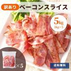 訳あり ベーコン 5kg  業務用 アウトレット 切り落とし わけあり スライス 大容量 送料無料 冷蔵 人気 豚肉 豚ばら肉 美味しい 敬老の日