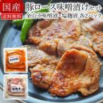 国産豚肉 国産豚ロース 味噌漬け セット 670g 味付き肉 豚肉 豚ロース 味付け 味付き ポーク ご飯のお供 タレ付き 冷凍食品 お惣菜 ギフト 贈り物