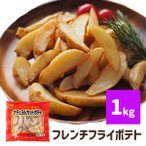 業務用 フライドポテト 1kg  冷凍食品 冷凍 大容量 皮つき 油調理 お弁当 朝食 おかず お惣菜 レシピ ジャガイモ ポテト ポイント消化