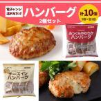 ハンバーグセット 冷凍 ハンバーグ チーズインハンバーグ 12個入り 温めるだけ レンジ 冷凍 ギフト 冷凍食品 大容量 ポイント 国内製造 業務用