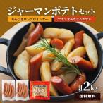 ウインナー フライドポテト ジャーマンポテト セット 冷凍食品 1,5kg ソーセージ ポテト 皮つき 業務用 冷凍 大容量 トースター お弁当 おかず お惣菜