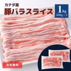 豚バラ スライス 1kg  冷凍 カナダ産 大容量 切り落とし 送料無料 肉 お肉 豚肉 バラ肉 おかず お惣菜 お弁当 レシピ 鍋 お鍋 簡単 便利 時短 冷凍食品 業務用