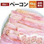 ベーコン 訳あり 4kg 業務用 切り落とし アウトレット わけあり スライス 大容量 送料無料 冷蔵 人気 豚肉 豚ばら肉 美味しい おかず コロナ 肉 お肉 スターゼン