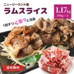 ラム スライス   1.17kg (390g×3)  ジンギスカン 冷凍 ラム肉 ラムショルダー ラム肩肉 業務用 しゃぶしゃぶ 焼肉 鍋 火鍋 肉 お肉 羊肉 ラムロール 冷凍食品