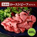 [ネット限定]  ローストビーフ スライス 500g 業務用 冷凍 肉 牛肉 赤身肉 牛 冷凍食品 お惣菜 おかず レシピ パーティー 食品 クリスマス ギフト