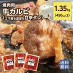 焼肉 牛カルビ 1,35kg (450g×3パック) 味付け肉 焼肉 味付き肉 焼肉 BBQ 送料無料 おつまみ 牛肉 冷凍 冷凍食品 おかず お惣菜 ミールキット 家飲み
