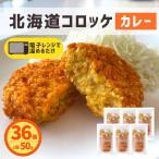 北海道コロッケ カレー 36個 (6個入×6パック) 冷凍食品 レンジで簡単調理 国内製造 冷凍 コロッケ 業務用 カレーコロッケ お弁当 おつまみ おかず お惣菜
