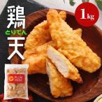 業務用 鶏天 1kg 約22個 冷凍 冷凍食品 チキン とり天 鶏肉 ささみ タイ産 レンジ お弁当 おやつ おつまみ 夜食