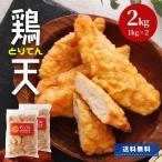 業務用 鶏天 2kg 約44個 冷凍 冷凍食品 チキン とり天 鶏肉 ささみ タイ産 レンジ お弁当 おやつ おつまみ 夜食 送料無料