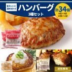 3種 ハンバーグ セット 冷凍 チーズイン 豆腐 34個 3.1kg 温めるだけ レンジ 冷凍 ギフト 食品 大容量 ポイント スターゼン 業務用 送料無料