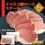 イベリコ豚 ロース スライス 送料無料 1kg (500g×2) スペイン産 イベリコ豚 ロース肉 ロース 厚切り 業務用 冷凍 ギフト お弁当 おかず とんかつ 生姜焼き