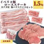 イベリコ豚 ロース カナダ産 豚バラ スライス 1.5kg セット 冷凍 業務用 大容量 切り落とし 送料無料 冷凍食品 詰め合わせ 肉 お肉 豚肉 ステーキ おかず お惣菜