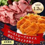 [レビュー特典] ローストビーフ フライドチキン 1.3kg 詰め合わせ セット 業務用 肉 送料無料 大容量  冷凍食品 肉 食品 おかず お惣菜