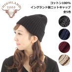 HIGHLAND ハイランド 2000 コットン ニットキャップ 帽子 リブ編み / 2×2 Cotton Watchcap / メンズ レディース