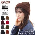 ニューヨークハット NEW YORK HAT アクリル ニットキャップ 帽子 アゼ編み / Chunky Cuff #4648 / メンズ レディース