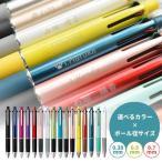 ボールペン 名入れ ジェットストリーム 4&1(0.38mm 0.5mm 0.7mm)+シャープペン MSXE5-1000 ボールペン ※メーカー設定に無いカラー×芯サイズの組み合わせも!