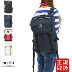 anello - アネロ anello リュック ポリエステルキャンバス フラップ リュックサック 背面ファスナー付 デイパック マザーズバッグ AT-B0195