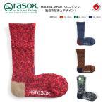 (ラソックス) rasox 靴下 ソフトタッチ メンズ レディース
