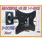 液晶・プラズマテレビ壁掛け金具 163B 新型 コーナー取付け型 13〜32インチ対応