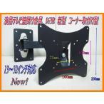ショッピング液晶テレビ 送料無料 液晶・プラズマテレビ壁掛け金具 163B 新型 コーナー取付け型 13〜32インチ対応