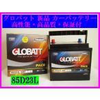 グロバット カーバッテリー 85D23L 格安 高品質 高性能 12V 60AH 20HR 【適合例 55D23L・60D23L・65D23L・70D23L・75D23L・80D23L・85D23L他】