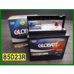 グロバット カーバッテリー 85D23R 格安 高品質 高性能 12V 60AH 20HR 【適合例 55D23R・60D23R・65D23R・70D23R・75D23R・80D23R・85D23R 他】