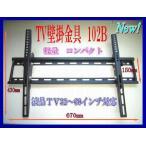 プラズマ・液晶テレビ壁掛け金具 102B 新型 上下15度角度調整可能 壁面取付け型 32〜60インチ対応