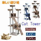 キャットタワー 猫 Cat Tower カラー3色 ワイドサイズ 高さ170cm