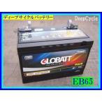 新品 EB65 ディープ サイクル バッテリー  蓄電池 車椅子 ゴルフカート エレキ 船外機 適合他 高性能 高品質 Deep Cycle