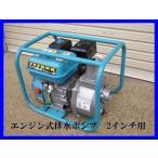 エンジン排水ヒューガルポンプ 2インチ用 5.5馬力 高排出力