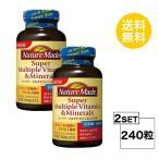 2個セット ネイチャーメイド スーパーマルチビタミン&ミネラル 120日分×2個セット (240粒) 大塚製薬 サプリメント nature made